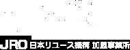 日本リユース機構加盟事業所
