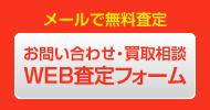 WEB査定フォーム