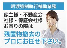 福岡 残置物撤去・明渡強制執行補助業務